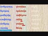 Уроки греческого языка 4